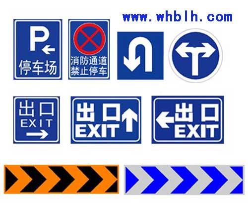 停车场常用标识与