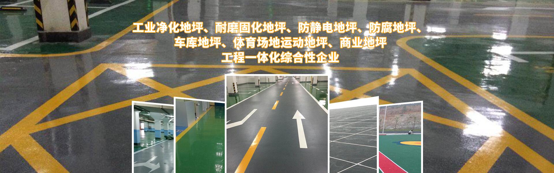 武汉环氧地坪漆